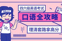 特别实用的四六级口语考试小技巧,还不赶紧来看看