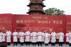 """流口水了~30位厨师一起烹饪""""梅岭鹅王"""""""