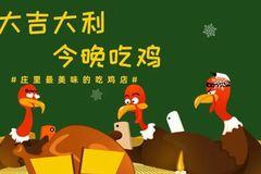 鲜城探店 | 大吉大利,今晚花样吃鸡!石家庄最好吃的吃鸡店!火锅鸡、汽锅鸡、分米鸡、醉鸡、炸鸡一应俱全!