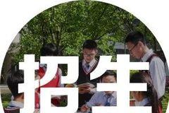 面向全国 | 招收8位优秀初三学生: 3年学费全免, 国际高中免费读