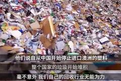 """西方国家:""""中国是我们的垃圾场"""" 中国:""""那TM是以前!"""""""