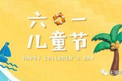 """【妇幼新闻】玩转六一,不""""童""""凡响——市妇幼院儿童节活动欢乐来袭"""
