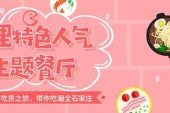 鲜城探店|庄里超人气特色主题餐厅,无可挑剔的美味和美景!!