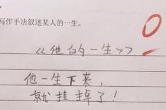 小学生奇葩作业,老师看完头疼不已,老师:这是要挑战我的底线吗
