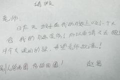小学生请假条,老师看后想辞职,网友:果然是长江后浪推前浪啊!