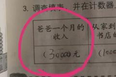 小学生上交试卷,看到上面填的答案,老师:这届学生真难带!