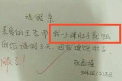 小学生奇葩请假条,看后真的是不服不行,网友:语文老师已经气疯