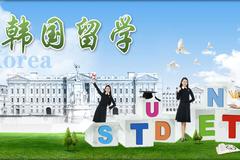 在韩国学习语言经历分享(世毕盟留学)