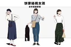 夏日必会25个穿衣套路,甜、美、帅、酷…总有一套适合你