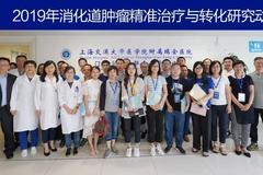 报道 | 2019年消化道肿瘤精准治疗与转化研究动向学习班