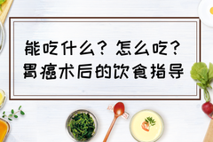 """""""能吃什么,怎么吃""""胃癌术后的饮食指导?!"""