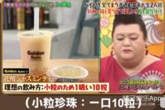 日综研究珍珠完美喝法,寿司拉面加奶茶?网友:垃圾分类警告