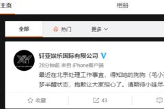 """萧亚轩深夜发视频半梦半醒""""要小孩""""? 官方回"""
