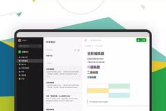 印象笔记编辑器大改版,模块化设计让排版更自由