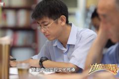 从时间上拯救文明遗址《为你喝彩》进入北京文学研究所