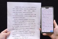 无需扫描仪,只要手机拍张照,一秒就能将纸上的文字提取到手机上