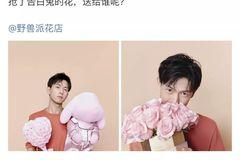 快讯:李现抢了告白兔的花,七夕送给谁?