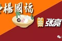 东北人的冰与火之歌:从张亮杨国福到双黄蛋雪糕