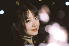金雯昕七夕单曲《旋涡》高甜发布 体验爱情最初心动