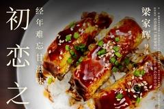 """梁家辉版《深夜食堂》发七夕遇爱特辑 情侣告白""""食品恋"""""""