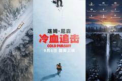《冷血追击》曝光艺术海报冰雪覆盖失踪案例
