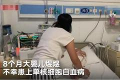 8月大男婴身患白血病,生父却携18000元失联5天,放弃治疗