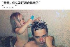 """再爷们的男人有女儿后都会变成""""小公举"""",网友:上辈子的小情人"""