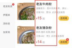 难过!南宁猪肉价格暴涨,老友粉也涨到14元一碗!网友:吃不起了!