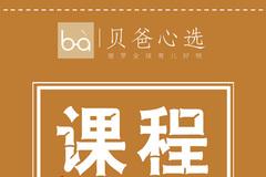 贝爸辅食课程回顾-育婴师推荐:辅食亲子餐(第五期)