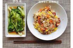 减脂餐≠顿顿水煮青菜,这份中式减脂餐食谱送给你!