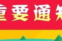 【紧急通知】8月19日巫山全城要停水,请做好储水准备!