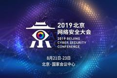 实战化的安全运营,看2019北京网络安全大会就够了