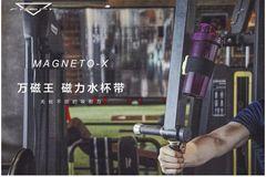 粉丝团购| '万磁王'磁吸水杯带,让跑步健身随时补水!评论送1个!
