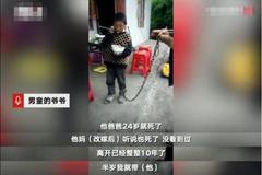 可悲!父亲离世,母亲改嫁,9岁男童被爷爷拴在铁链上,衣着褴褛