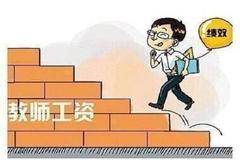 教师绩效工资改革迫在眉睫,教育部:势在必行!
