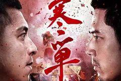 今年华语的惊喜之作,可惜电影院看不到
