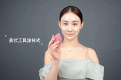 如何用美妆蛋上bb霜?今天讲解用美妆蛋上BB霜的使用方法