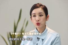 秦海璐否认杨紫干活少:我们分工是一样的,《中餐厅》节目有截取