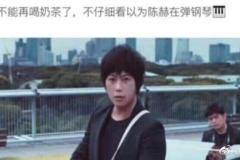 周杰伦MV撞脸陈赫,网友:不要再喝奶茶了