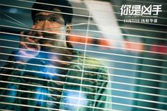 犯罪嫌疑人电影《你是凶手》向王倩媛的宋佳发送最终预测以寻求真相