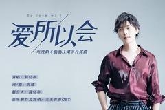《恋恋江湖》最后一首歌曲MV在线建安弘毅展示悲伤的爱情