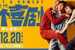 《半个喜剧》:北京户口正式工作真有这么重要吗?导演您把北京捧得太高了吧!