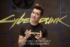 CDPR向中国玩家拜年《赛博2077》包含相当多地方用语
