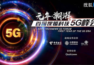 新宝5娱乐平台网站-新宝5娱乐登录-新宝5平台登陆页科技5G峰会圆满落幕 开启5G报道新时代