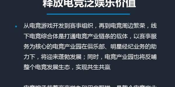 企鹅智酷&腾讯电竞:2017中国电竞发展报告(完整版)