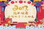 年度盘点   2017年度搜狐健康原创账号十大好文