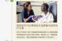 4月19日-生命科学带你一图读懂24小时全球健康资讯