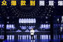 对话杨伟东:视频竞争临近终局 但变量依然存在