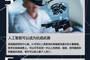 5月21日-生命科学带你一图读懂24小时全球健康资讯