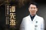 搜狐名醫 | 協和譚先杰:宮頸糜爛會不會引起宮頸癌?